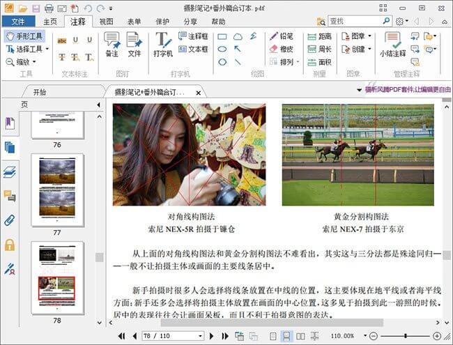 Foxit PhantomPDF商业PDF破解版下载