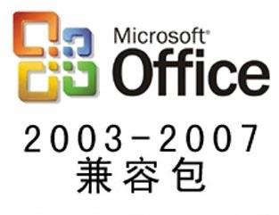 office2007文件格式兼容包下载