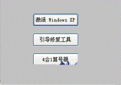 XP激活工具 (可通过正版验证、引导修复工具)