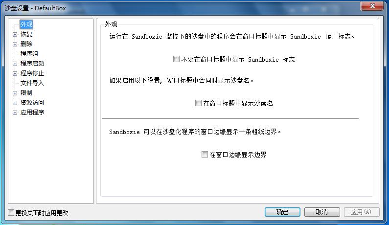 沙盘多开器中文破解版下载
