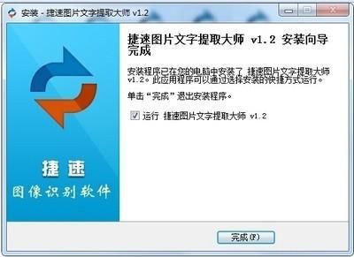 捷速ocr文字识别软件绿色版下载