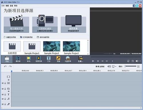 avs video editor 破解版下载
