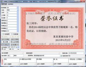 贵鹤证书制作打印助手破解版下载