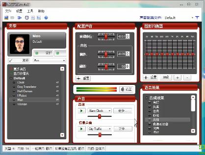 MorphVOX Pro语音变声软件破解版下载