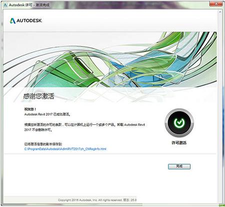 Autodesk Revit中文破解版下载