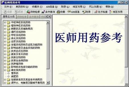 医师用药参考绿色中文版下载