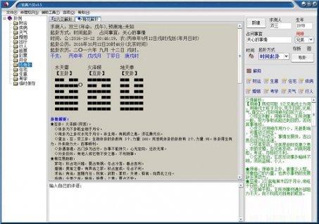 六爻排盘软件绿色破解版下载