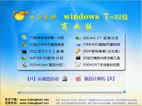 Ghost win7 32位商业版V1.1下载