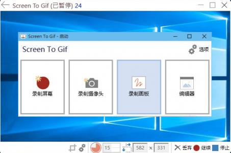 录屏工具ScreenToGif绿色汉化版下载