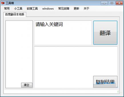 windows实用工具箱下载