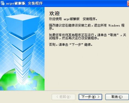 arpr绿色中文破解版下载