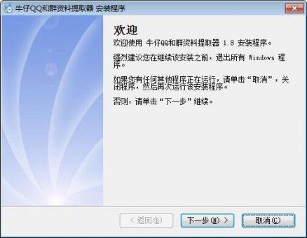 QQ和QQ群资料提取器绿色版下载
