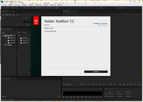 Adobe Audition CC2014绿色版下载