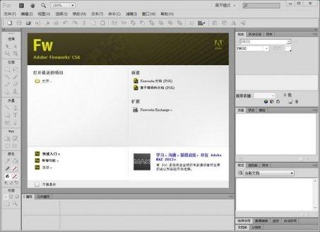 Adobe Fireworks CS6简体中文精简绿色版下载