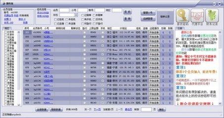 爱淘远程刷单软件绿色版下载