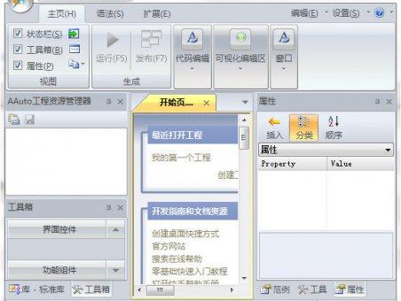 快手(AAuto开发环境)绿色版下载