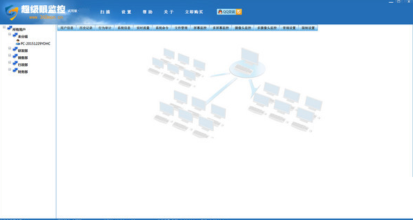 超级眼局域网监控软件绿色版下载