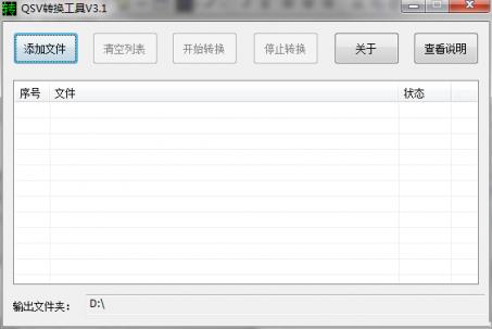 奇艺qsv转换工具绿色版下载