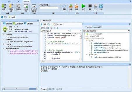APK反编译程序绿色版下载