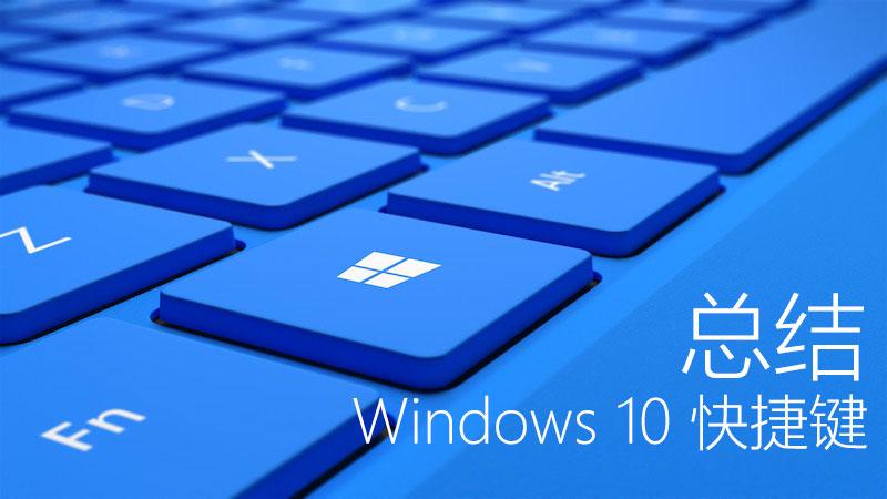 Win10专业版快捷键大全_Win10专业版官网.jpg