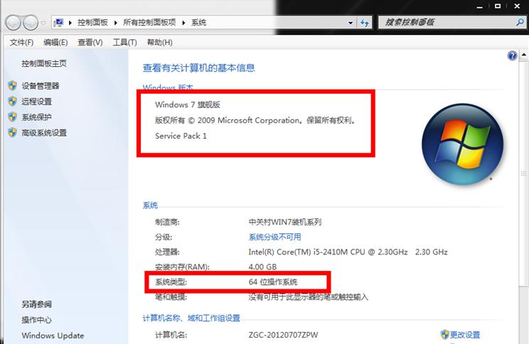 微软Windows7操作系统特点及下载.png