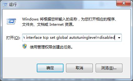 Win7旗舰版下提高远程桌面速度的技巧1.png