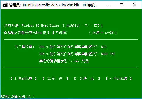 NT系统引导菜单自动修复工具