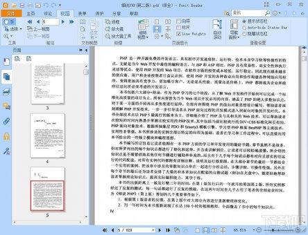 pdf福昕阅读器Foxit Reader中文版官方下载