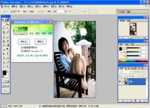 Adobe Photoshop7.0中文版