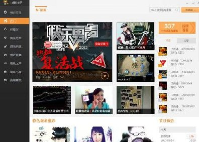 YY直播|YY语音8.23下载