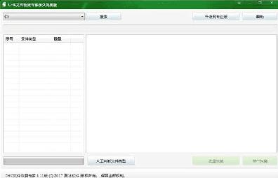 CHK文件恢复专家 v1.11官方版 - CHK文件恢复软件