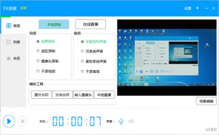 非常好用的一款屏幕录像软件EV录屏