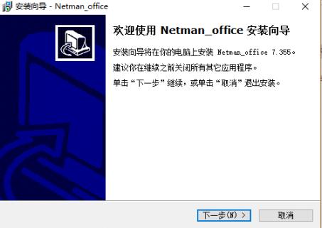网络人远程控制软件办公版 v7.374