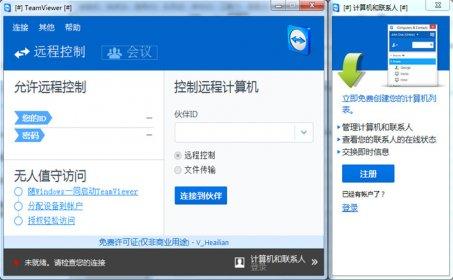 TeamViewer Portable v12.1.10277 便携版