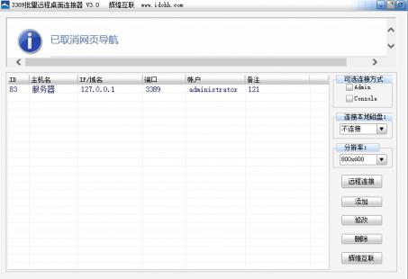 3389批量远程桌面连接器 v3.0