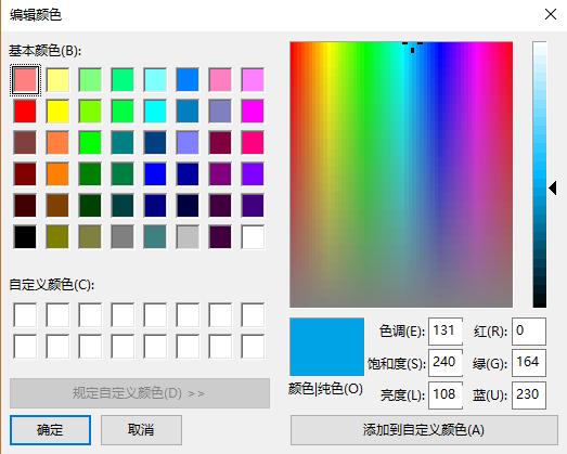 画图工具取色的方法?
