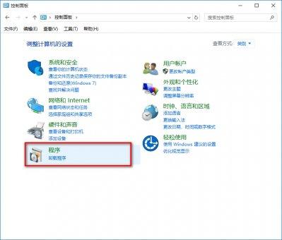 Win10禁用IE浏览器的方法