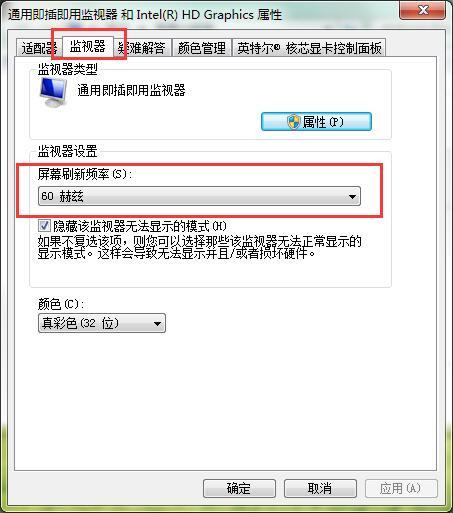 Win7系统屏幕刷新率的设置方法