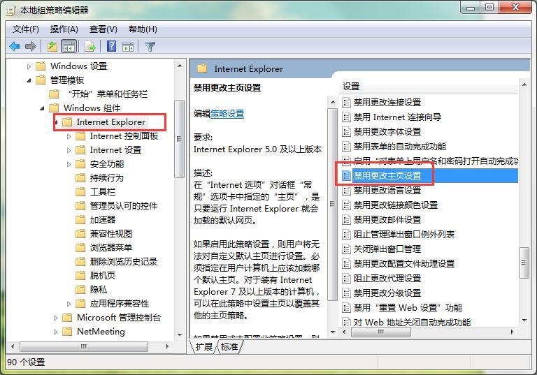 Win7锁定浏览器首页的设置方法