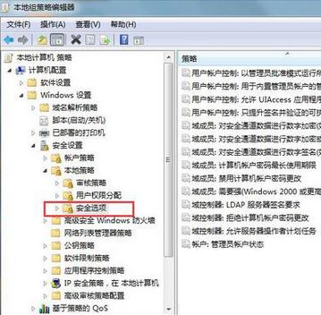 Win7系统管理员名称更改方法