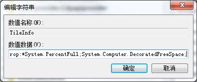 显示Win7磁盘剩余空间的方法