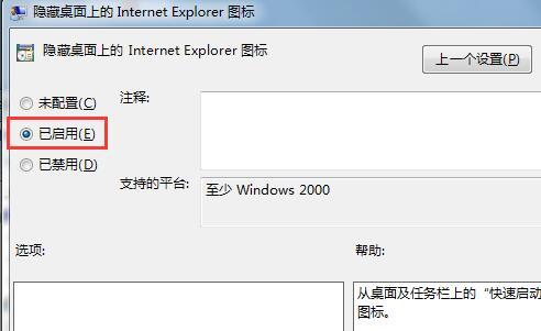 Win7系统隐藏IE浏览器图标的方法