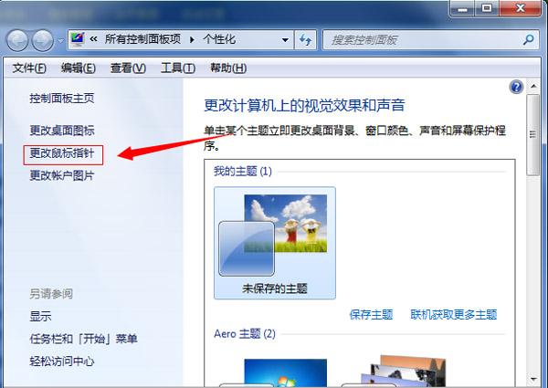 Win7系统更改鼠标指针的方法