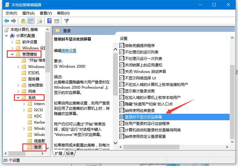 """""""管理模板""""--""""系统""""--""""登录"""",在右侧找到""""登陆时不显示欢迎屏幕""""选项"""