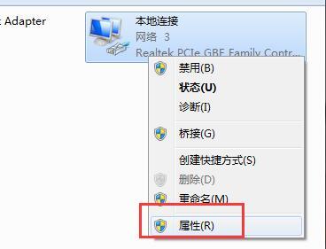 Win7系统DNS错误的解决方法