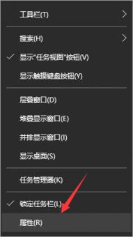 Win10系统任务栏自动隐藏的