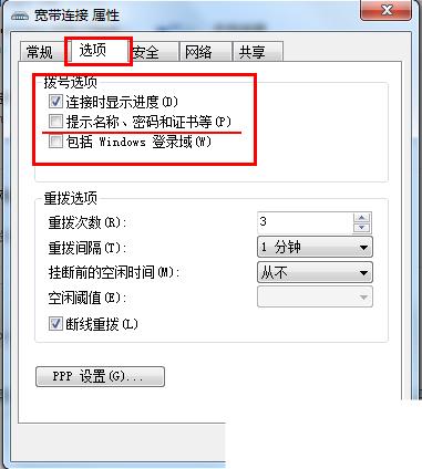 Win7系统设置开机自动拨号连接的方法