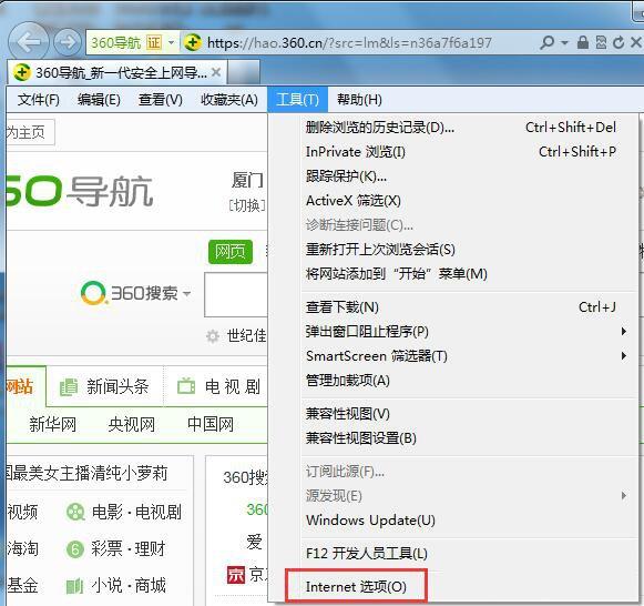 Win7系统浏览器屏蔽广告的方法