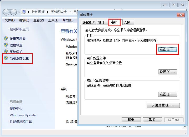Win7系统关闭程序后留有残影的解决方法