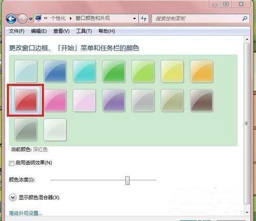 Win7系统更改任务栏和窗口颜色的方法